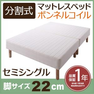 分割式マットレスベッド マットレスベッド ボンネルコイルマットレスタイプ セミシングル 脚22cmセミシングルベッド やや硬め 少し硬め マットレス 分割式 ソファ ベッド 脚付きマットレス 脚付き 寝床