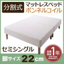 分割式マットレスベッド マットレスベッド ボンネルコイルマットレスタイプ セミシングル 脚22cmセミシングルベッド …