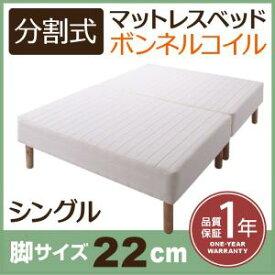 分割式マットレスベッド マットレスベッド ボンネルコイルマットレスタイプ シングル 脚22cmシングルベッド シングルベット シングル やや硬め 少し硬め マットレス 分割式 ソファ ベッド 脚付きマットレス 脚付き 寝床