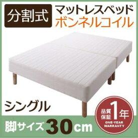 分割式マットレスベッド マットレスベッド ボンネルコイルマットレスタイプ シングル 脚30cmシングルベッド シングルベット シングル やや硬め 少し硬め マットレス 分割式 ソファ ベッド 脚付きマットレス 脚付き 寝床