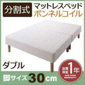 分割式マットレスベッド マットレスベッド ボンネルコイルマットレスタイプ ダブル 脚30cmダブルベッド ダブルベット ダブルサイズ やや硬め 少し硬め マットレス 分割式 ソファ ベッド 脚付きマットレス 脚付き 寝床