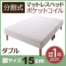分割式マットレスベッド マットレスベッド ポケットコイルマットレスタイプ ダブル 脚15cmダブルベッド ダブルベット ダブルサイズ やや硬め 少し硬め マットレス 分割式 ソファ ベッド 脚付きマットレス 脚付き 寝床