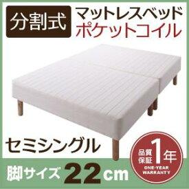 分割式マットレスベッド マットレスベッド ポケットコイルマットレスタイプ セミシングル 脚22cmセミシングルベッド やや硬め 少し硬め マットレス 分割式 ソファ ベッド 脚付きマットレス 脚付き 寝床