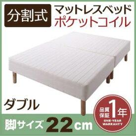 分割式マットレスベッド マットレスベッド ポケットコイルマットレスタイプ ダブル 脚22cmダブルベッド ダブルベット ダブルサイズ やや硬め 少し硬め マットレス 分割式 ソファ ベッド 脚付きマットレス 脚付き 寝床