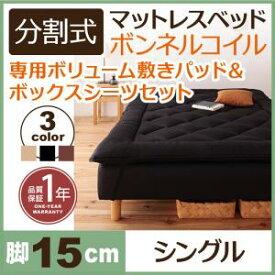 分割式マットレスベッド 専用敷きパッドセット ボンネルコイルマットレスタイプ シングルベッド ※敷きパッド付属品 脚15cm やや硬め 少し硬め マットレス 分割式 ソファ ベッド 脚付きマットレス 脚付き 寝床
