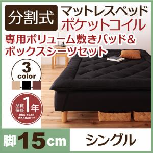 分割式マットレスベッド 専用敷きパッドセット ポケットコイルマットレスタイプ シングルベッド ※敷きパッド付属品 脚15cmシングルベッド シングルベット シングル 脚付きマットレス 脚付き 寝床