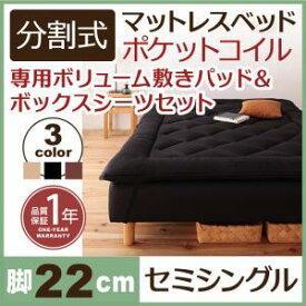 分割式マットレスベッド 専用敷きパッドセット ポケットコイルマットレスタイプ セミシングルベッド ※敷きパッド付属品 脚22cmセミシングルベッド 脚付きマットレス 脚付き 寝床