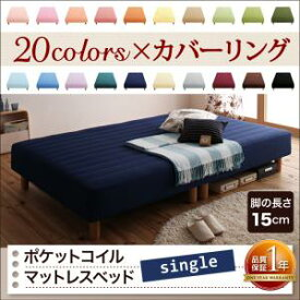 20色カバーリング マットレスベッド ポケットコイルマットレスタイプ シングルベッド ※カバー洗濯機OK 脚15cmシングルベッド シングルベット シングル 脚付きマットレス 脚付き 寝床