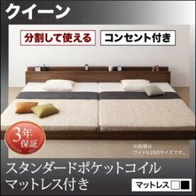 分割可能 低価格ベッド 大型モダンフロアベッド LAUTUS ラトゥース スタンダードポケットコイルマットレス付き クイーン(SS×2)マットレス付 マットレス込み クィーンサイズ マットレス ダブル ベッドフレーム フロアベッド ベット 低床ベッド