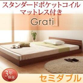 分割可能 低価格ベッド シンプルデザイン大型フロアベッド Grati グラティー スタンダードポケットコイルマットレス付き セミダブルマットレス付 マットレス込み セミダブルベッド マットレス セミダブル ベッドフレーム フロアベッド ベット 低床ベッド