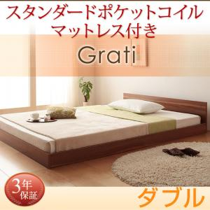 分割可能 低価格ベッド シンプルデザイン大型フロアベッド Grati グラティー スタンダードポケットコイルマットレス付き ダブルマットレス付 マットレス込み ダブルベッド マットレス ダブル ベッドフレーム フロアベッド ベット 低床ベッド