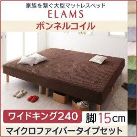 ファミリー 大型マットレスベッド ELAMS エラムス ボンネルコイル マイクロファイバータイプ ワイドK240(SD×2) 脚15cmカバーシーツ洗濯機洗いOK 分割式マットレス 連結ベッド 冬 暖か仕様 マイクロファイバー 子供 添い寝 親子