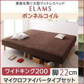 ファミリー 大型マットレスベッド ELAMS エラムス ボンネルコイル マイクロファイバータイプ ワイドK200 脚22cmカバーシーツ洗濯機洗いOK 分割式マットレス 連結ベッド 冬 暖か仕様 マイクロファイバー 子供 添い寝 親子