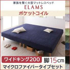 大型マットレスベッド ELAMS エラムス ポケットコイル マイクロファイバータイプ ワイドK200 脚15cmカバーシーツ洗濯機洗いOK 分割式マットレス 連結ベッド 冬 暖か仕様 マイクロファイバー 子供 添い寝 親子 寝具 毛布 脚付きマットレス 脚付き 寝床