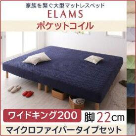 大型マットレスベッド ELAMS エラムス ポケットコイル マイクロファイバータイプ ワイドK200 脚22cmカバーシーツ洗濯機洗いOK 分割式マットレス 連結ベッド 冬 暖か仕様 マイクロファイバー 子供 添い寝 親子 寝具 毛布 脚付きマットレス 脚付き 寝床