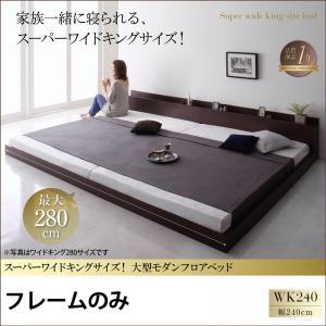 スーパーワイドキングサイズ 大型モダンフロアベッド ALBOL アルボル ベッドフレームのみ ワイドK240(SD×2)マットレス無 ワイドサイズベッド マットレス含まれず ベッドフレーム フロアベッド 寝具・ベッド ローベッド ベット 木製 低床 低床ベッド