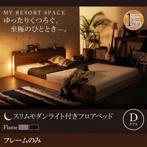 スリムモダンライト付きフロアベッド Crescent moon クレセントムーン ベッドフレームのみ ダブルマットレス無 ダブルベッド マットレス含まれず ベッドフレーム フロアベッド 寝具・ベッド ローベッド ベット 木製 低床 低床ベッド