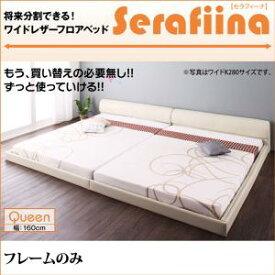 ワイドレザーフロアベッド Serafiina セラフィーナ ベッドフレームのみ クイーン(SS×2)マットレス無 クイーンサイズ マットレス含まれず ベッドフレーム フロアベッド 寝具・ベッド ローベッド ベット 木製 低床 低床ベッド