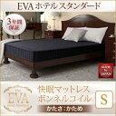 日本人技術者設計 快眠マットレス ホテルスタンダード ボンネルコイル EVA エヴァ シングルマットレス マットレス単品