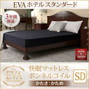 日本人技術者設計 快眠マットレス ホテルスタンダード ボンネルコイル EVA エヴァ セミダブルマットレス マットレス単品