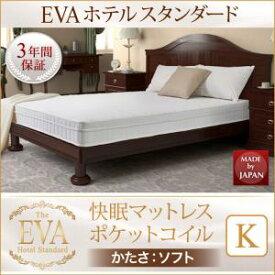 日本人技術者設計 快眠マットレス ホテルスタンダード ポケットコイル硬さ:ソフト EVA エヴァ キングマットレス マットレス単品