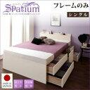 日本製_棚・コンセント付き_大容量チェストベッド ベッド Spatium スパシアン ベッドフレームのみ(マットレス無) シ…