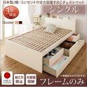 日本製_棚・コンセント付き大容量すのこチェストベッド Salvato サルバト ベッドフレームのみ シングルマットレス無 …