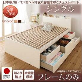 日本製_棚・コンセント付き大容量すのこチェストベッド Salvato サルバト ベッドフレームのみ シングルマットレス無 マットレス別売り 日本製ベッド 国産ベッド 国産 日本製 国産フレーム