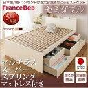 日本製_棚・コンセント付き大容量すのこチェストベッド Salvato サルバト マルチラススーパースプリングマットレス付…
