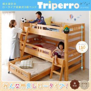 ファミリーベッド 将来分割可能 頑丈設計のロータイプ収納式3段ベッド triperro トリペロ シングルシングルベッド シングル シングルサイズ マットレス無し マットレス含まれず 添い寝 子供用ベッド