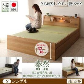 高さが変えられる棚・照明・コンセント付き畳ベッド 泰然 たいぜん 引出2杯付 シングル日本製ベッド 国産ベッド 和モダン 畳ベッド 収納畳ベッド 畳 布団