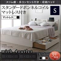 スリム棚・多コンセント付き・収納ベッドSplendスプレンドスタンダードボンネルコイルマットレス付きシングルシングルベッドマットレス付大容量収納ベッド床下収納ベッド収納付き収納付きベッドベッドフレーム収納用品