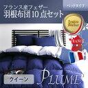 フランス産フェザー羽根布団8点セット ベッドタイプ Plume プルーム クイーン10点セット