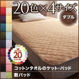 20色から選べる!365日気持ちいい!コットンタオル ケット・パッド 敷きパッド ダブル