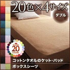 20色から選べる!365日気持ちいい!コットンタオル ケット・パッド ベッド用ボックスシーツ ダブル