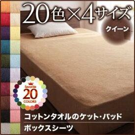20色から選べる!365日気持ちいい!コットンタオル ケット・パッド ベッド用ボックスシーツ クイーン