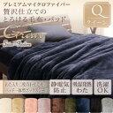 プレミアムマイクロファイバー贅沢仕立てのとろける毛布・パッド gran グラン 2枚合わせ毛布・パッド一体型ボックスシ…