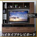 ハイタイプテレビボード LEGGENDA レジェンダ収納 収納家具 テレビボード キャビネット シェルフ チェスト
