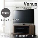 薄型コーナーロータイプテレビボード Venus ベヌス レギュラータイプ収納 収納家具 テレビボード キャビネット シェルフ チェスト