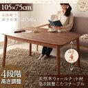 4段階で高さが変えられる 天然木ウォールナット材高さ調整こたつテーブル Nolan ノーラン 長方形(75×105cm)