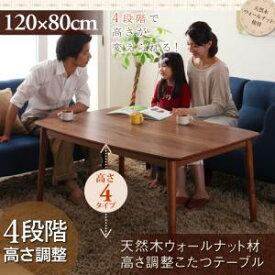 4段階で高さが変えられる 天然木ウォールナット材高さ調整こたつテーブル Nolan ノーラン 4尺長方形(80×120cm)こたつテーブル こたつ テーブル単品 テーブル単品 テーブル 机 食卓 ダイニングテーブル 木製 食卓テーブル