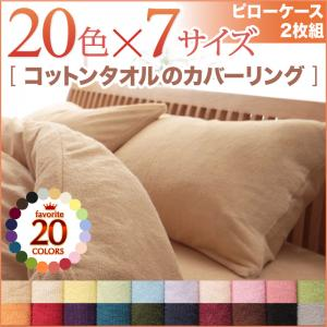 20色から選べる!365日気持ちいい! コットン生地 オールシーズン対応 コットンタオル カバーリング 枕カバー 2枚組