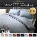 9色から選べる サテン生地 高級寝具 サテン生地カバー ホテルスタイル ストライプサテンカバーリング 掛け布団カバー …
