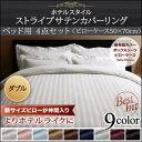 9色から選べる サテン生地 高級寝具 サテン生地カバー ホテルスタイル ストライプサテンカバーリング 布団カバーセッ…