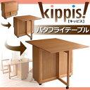 天然木バタフライ伸長式収納ダイニング kippis! キッピス ダイニングテーブル W40-120ダイニング ダイニングテーブル