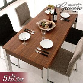 椅子ベージュ廃番 ブラウンのみ イタリアモダン インテリア モダンデザイン ラグジュアリーモダンデザインダイニングシリーズ Granite グラニータ 5点セット(テーブル+チェア4脚) W160ダイニングセット テーブル 食卓 椅子 チェア ファミリー