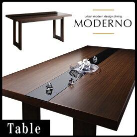 イタリアモダン インテリア モダンデザイン アーバンモダンデザインダイニング MODERNO モデルノ ダイニングテーブル W150テーブル単品 テーブル 食卓 机 ファミリー 新婚夫婦 買い替え 4人用 木製 食卓テーブル 木製テーブル ダイニング テーブル単体