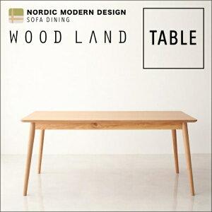 北欧デザイン ナチュラル 天然木 北欧スタイル ソファダイニング WOOD LAND ウッドランド ダイニングテーブル W160テーブル単品 テーブル 食卓 机 食卓テーブル ダイニング ダイニングテーブル