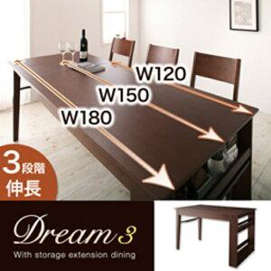 伸長テーブル 伸縮テーブル 北欧スタイル 3段階に広がる!収納ラック付き エクステンションダイニング Dream.3 ダイニングテーブル W120-180テーブル単品 ダイニング 伸長テーブル 伸長式 伸縮