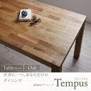 北欧デザイン 北欧 カントリー 総無垢材ダイニング Tempus テンプス ダイニングテーブル オーク W135テーブル単品 テ…